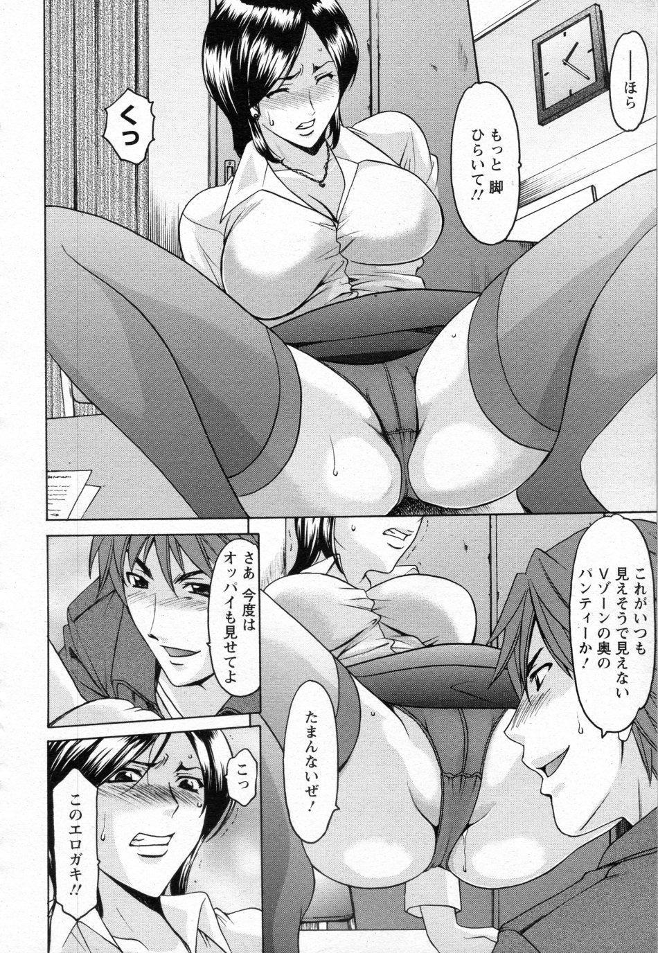 [Hoshino Ryuichi] Mjo Collection -Nidaime Choukyoushi- Ch.01-02 41
