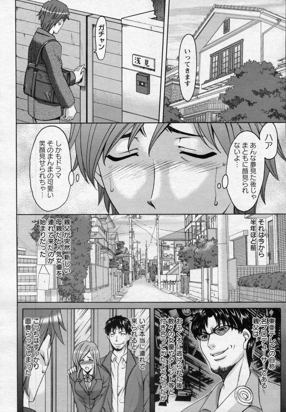 [Hoshino Ryuichi] Mjo Collection -Nidaime Choukyoushi- Ch.01-02 5