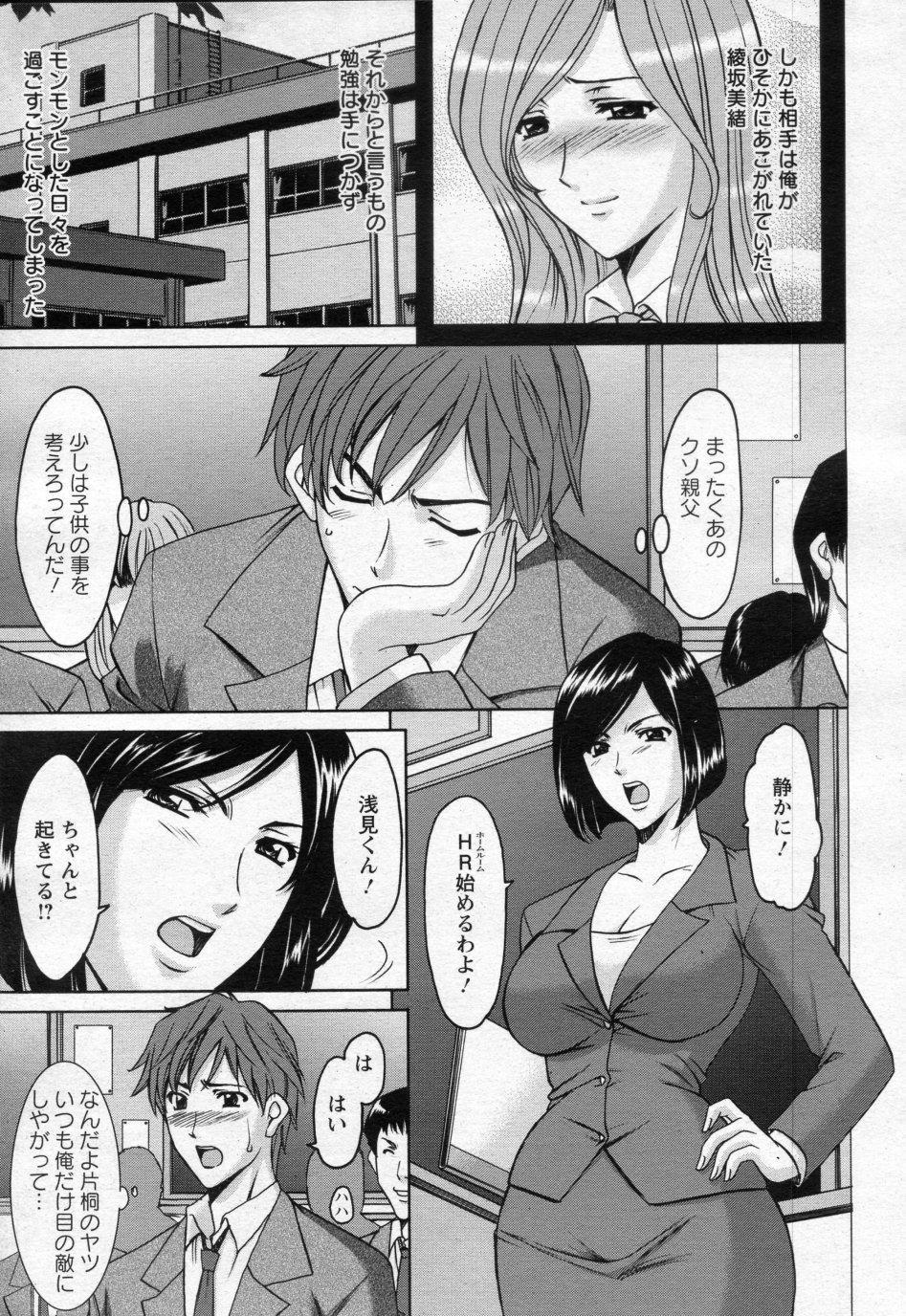 [Hoshino Ryuichi] Mjo Collection -Nidaime Choukyoushi- Ch.01-02 6