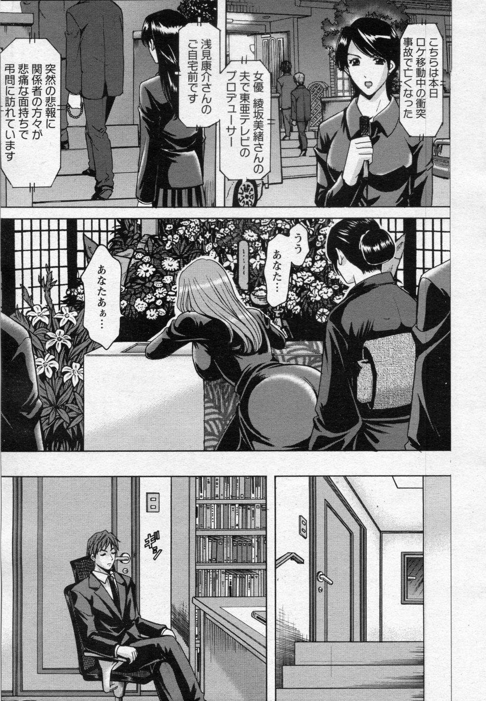 [Hoshino Ryuichi] Mjo Collection -Nidaime Choukyoushi- Ch.01-02 8