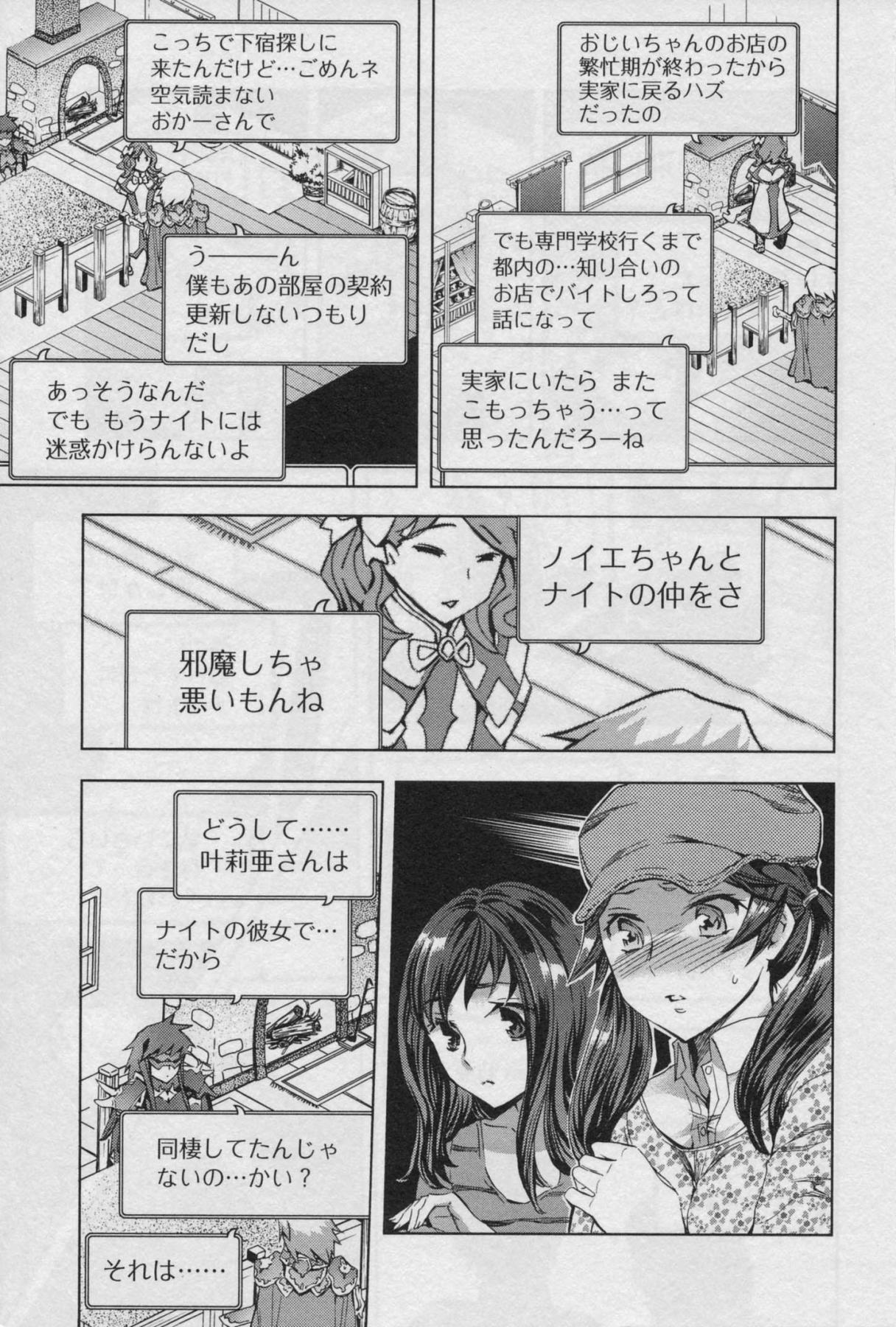 Offline Game Vol.3 158