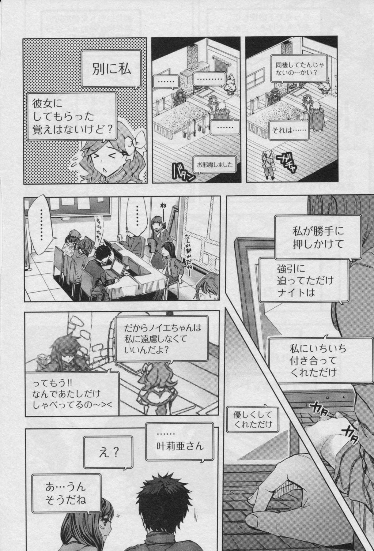 Offline Game Vol.3 159