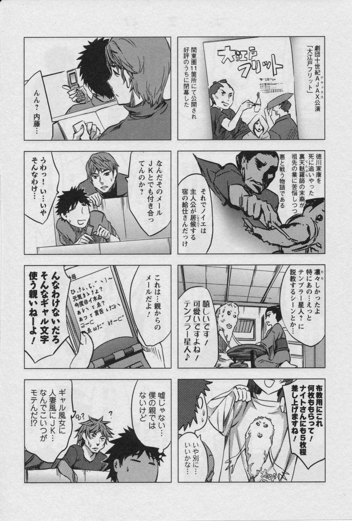 Offline Game Vol.3 171