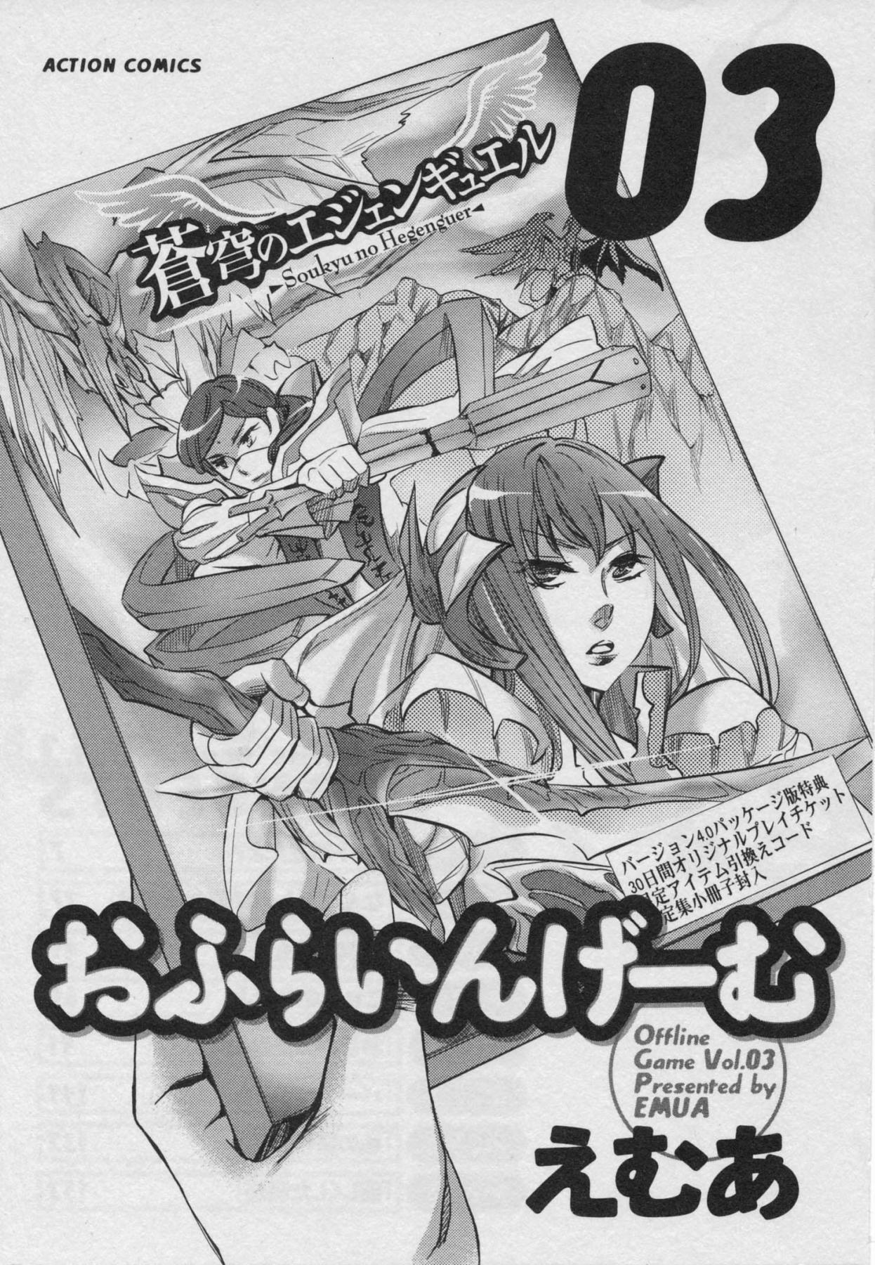Offline Game Vol.3 2