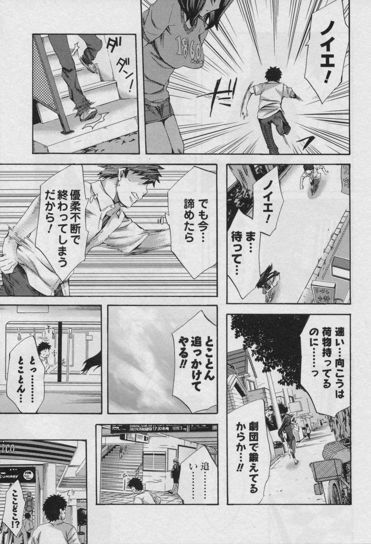 Offline Game Vol.3 56