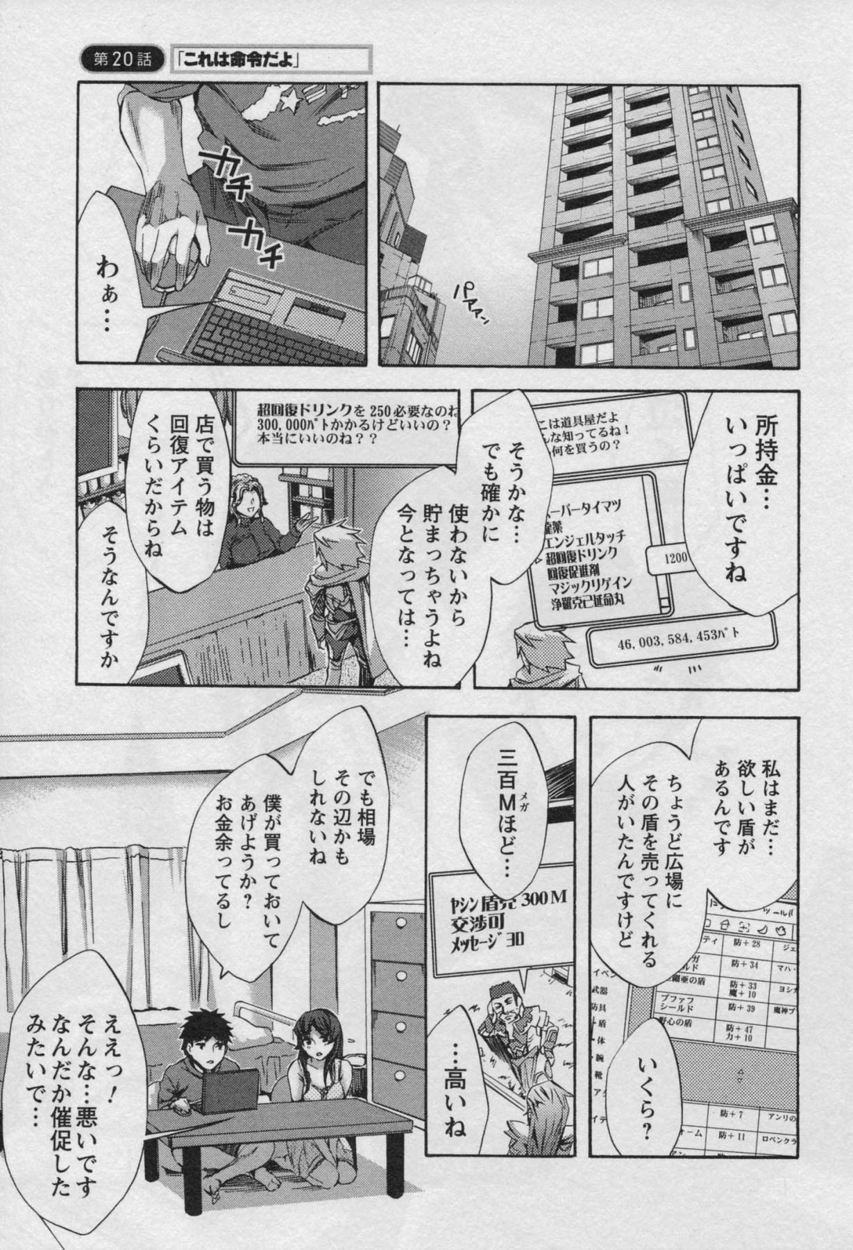 Offline Game Vol.3 66
