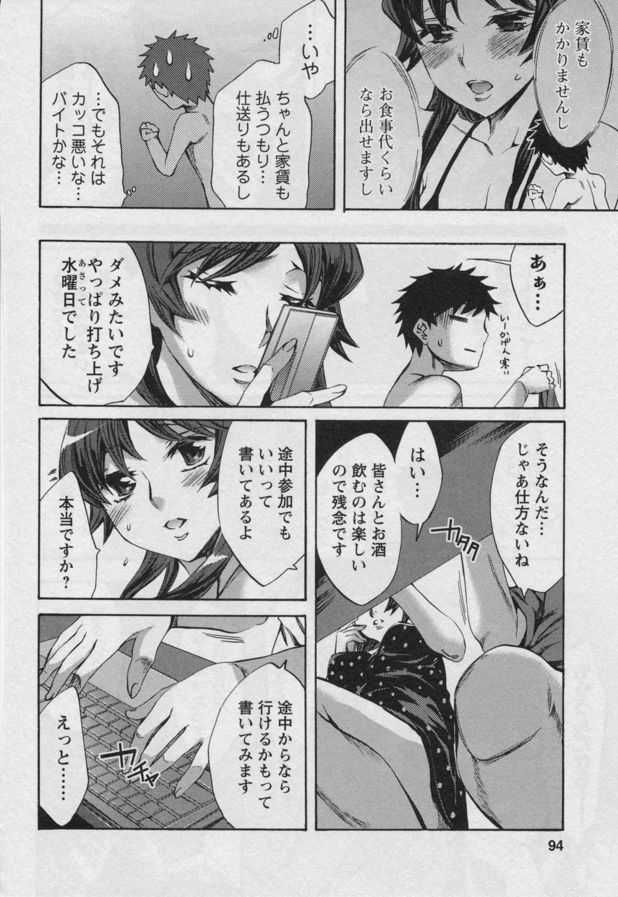 Offline Game Vol.3 91