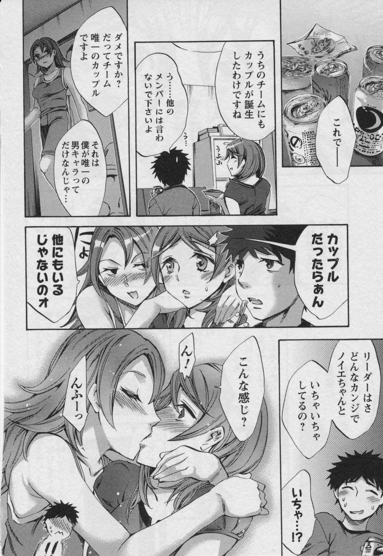 Offline Game Vol.3 97