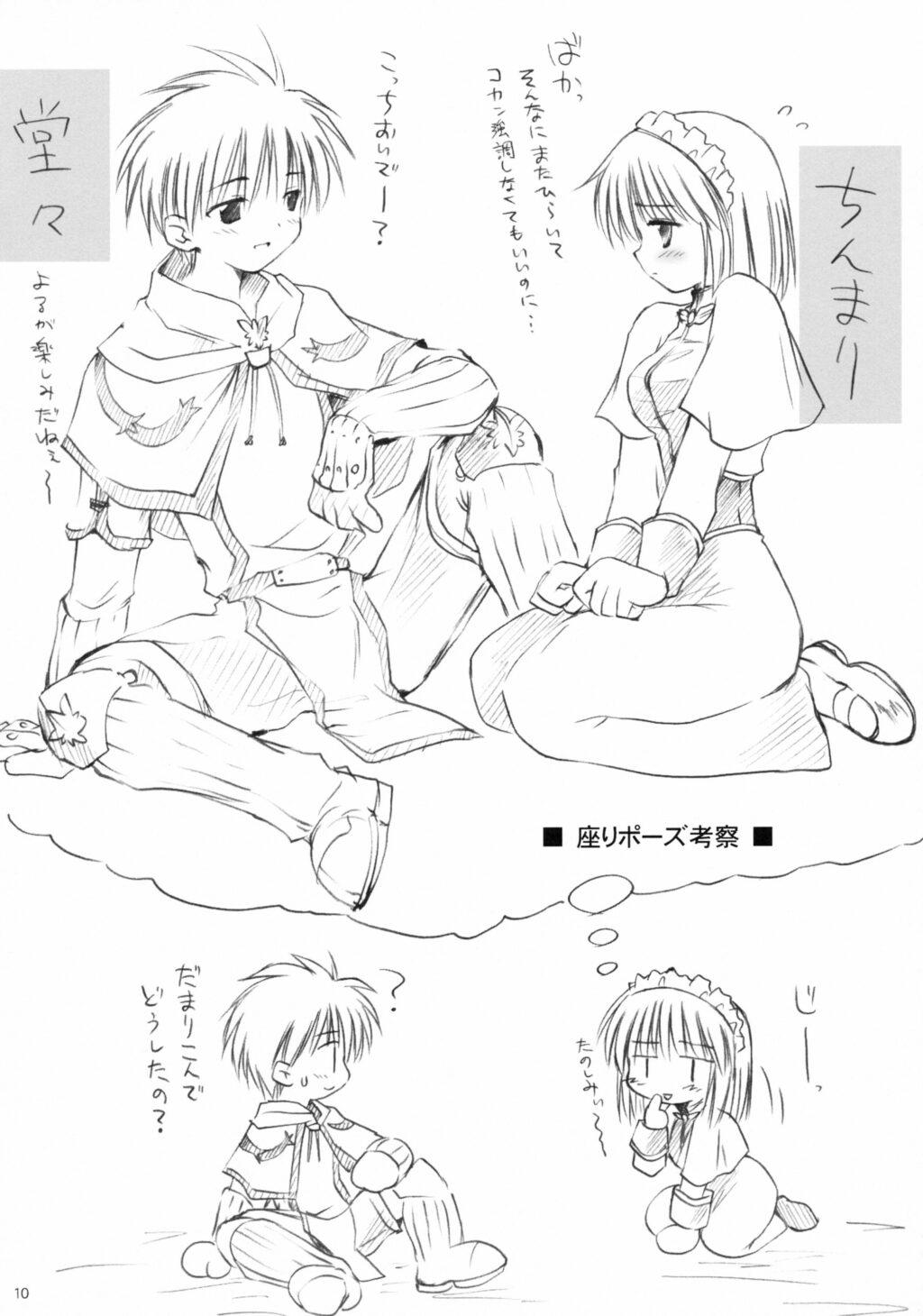 Hajisyoku 9