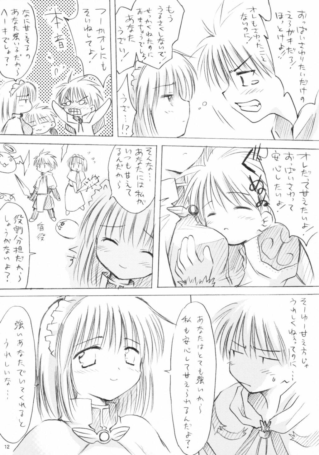 Hajisyoku 11