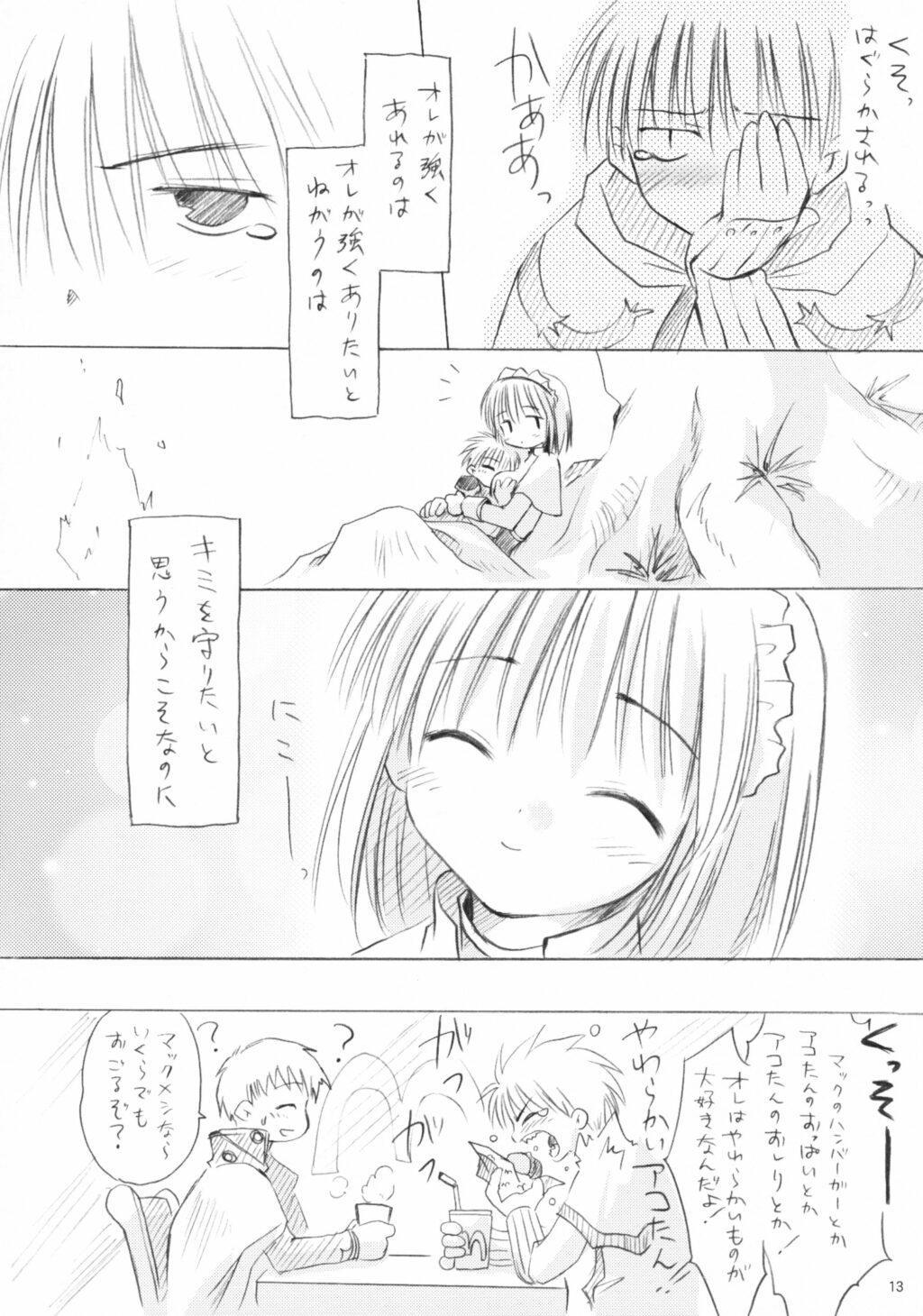 Hajisyoku 12