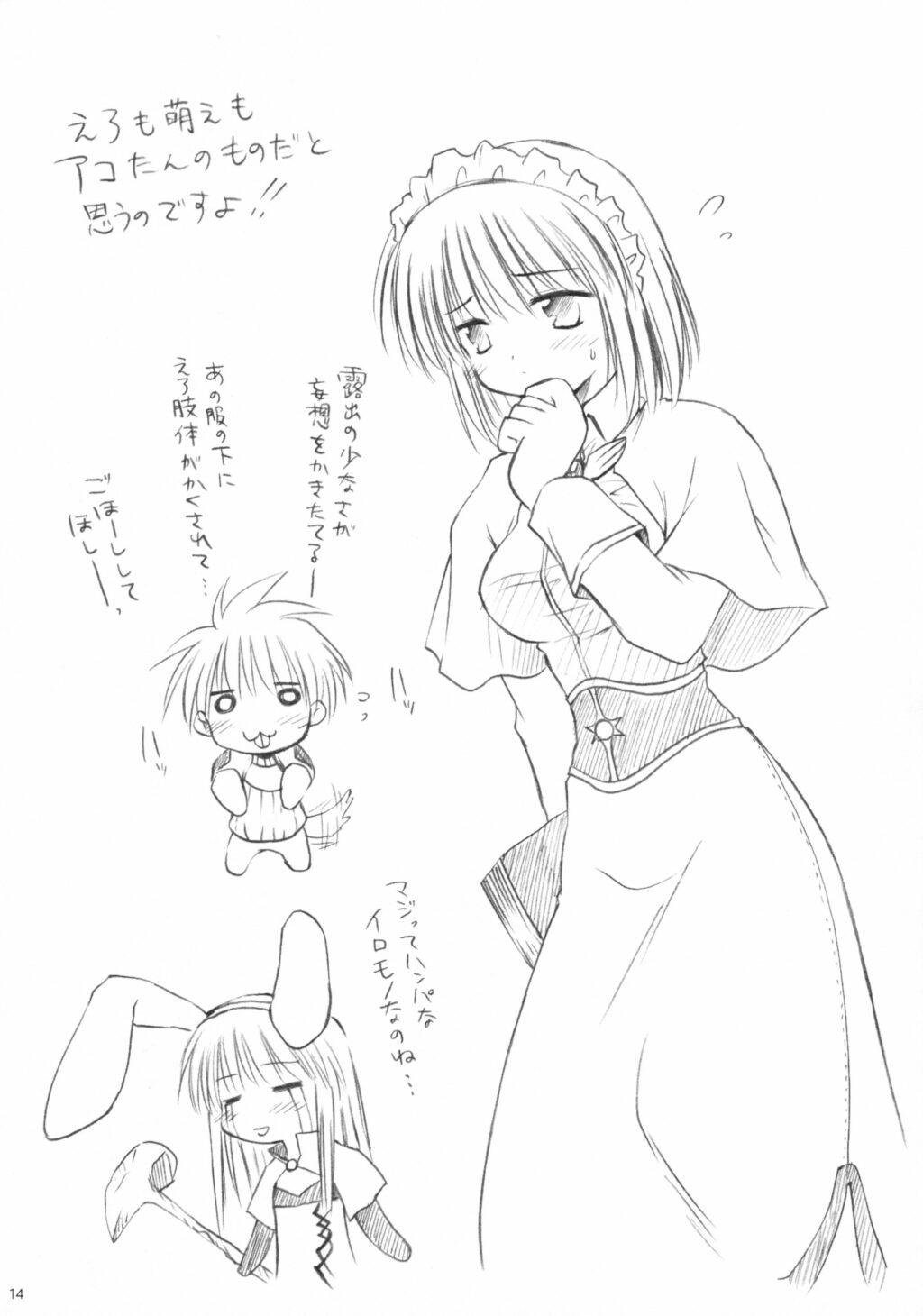 Hajisyoku 13