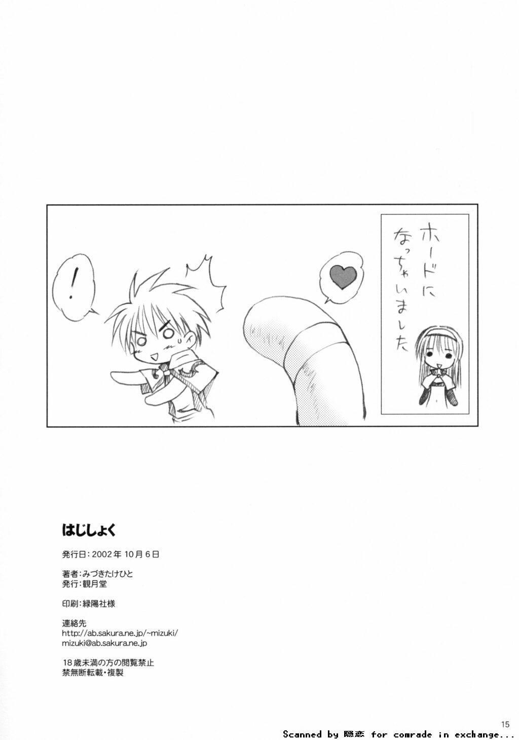 Hajisyoku 14