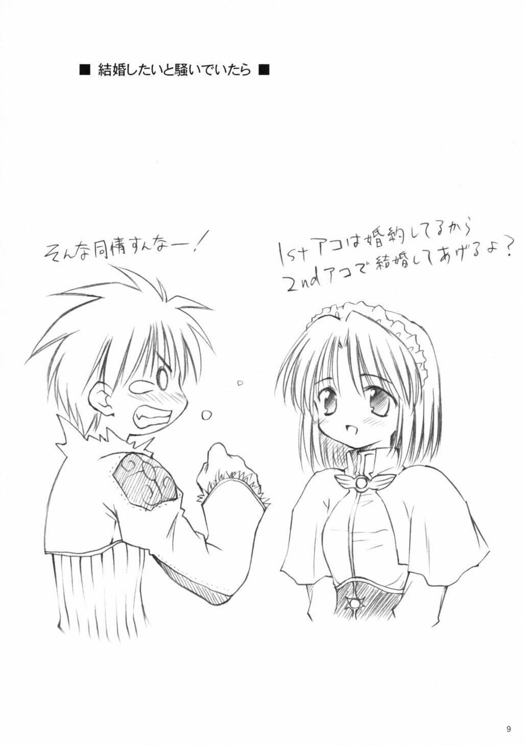 Hajisyoku 8