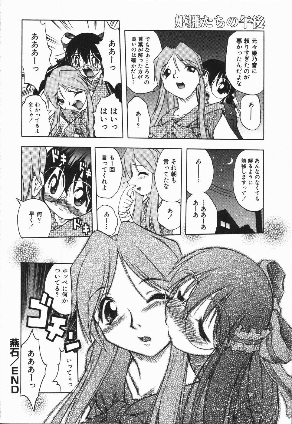 [Oka Sundome] Mebina-tachi no Gogo | -Maybe-na Afternoon- 97