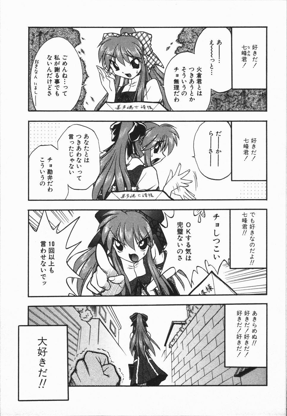 [Oka Sundome] Mebina-tachi no Gogo | -Maybe-na Afternoon- 98