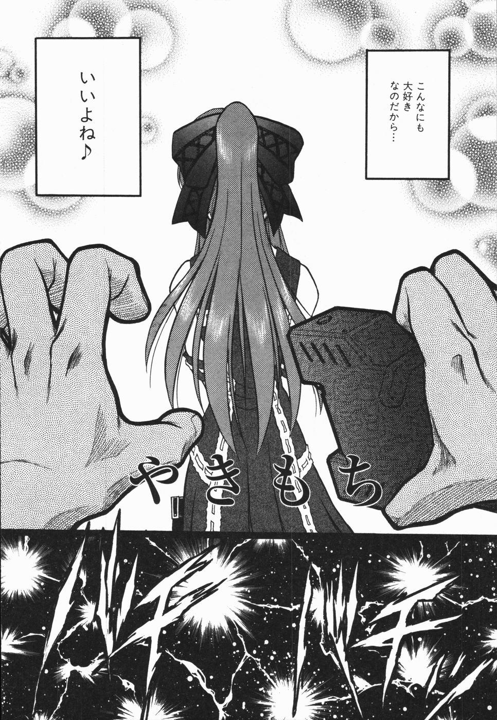[Oka Sundome] Mebina-tachi no Gogo | -Maybe-na Afternoon- 99
