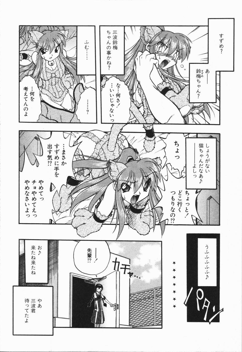 [Oka Sundome] Mebina-tachi no Gogo | -Maybe-na Afternoon- 103