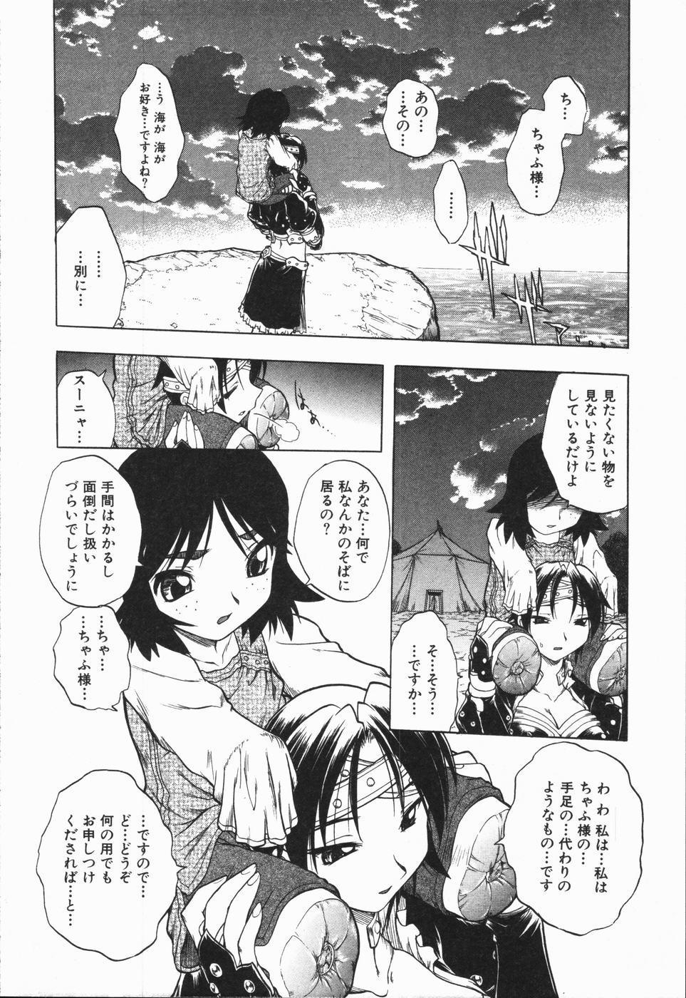 [Oka Sundome] Mebina-tachi no Gogo | -Maybe-na Afternoon- 10