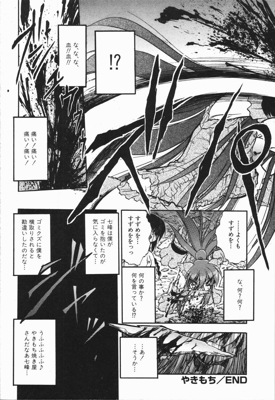[Oka Sundome] Mebina-tachi no Gogo | -Maybe-na Afternoon- 113