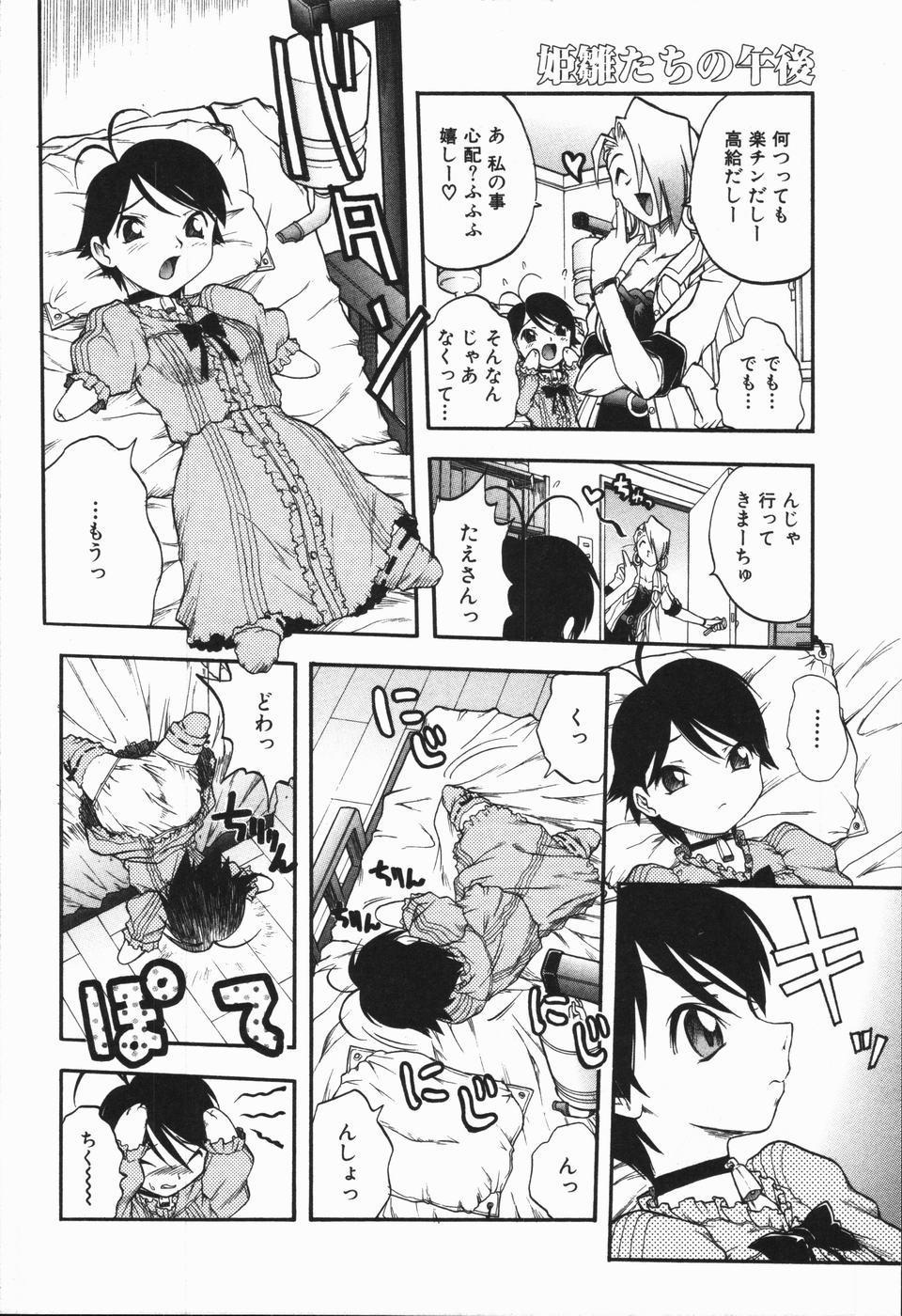 [Oka Sundome] Mebina-tachi no Gogo | -Maybe-na Afternoon- 117