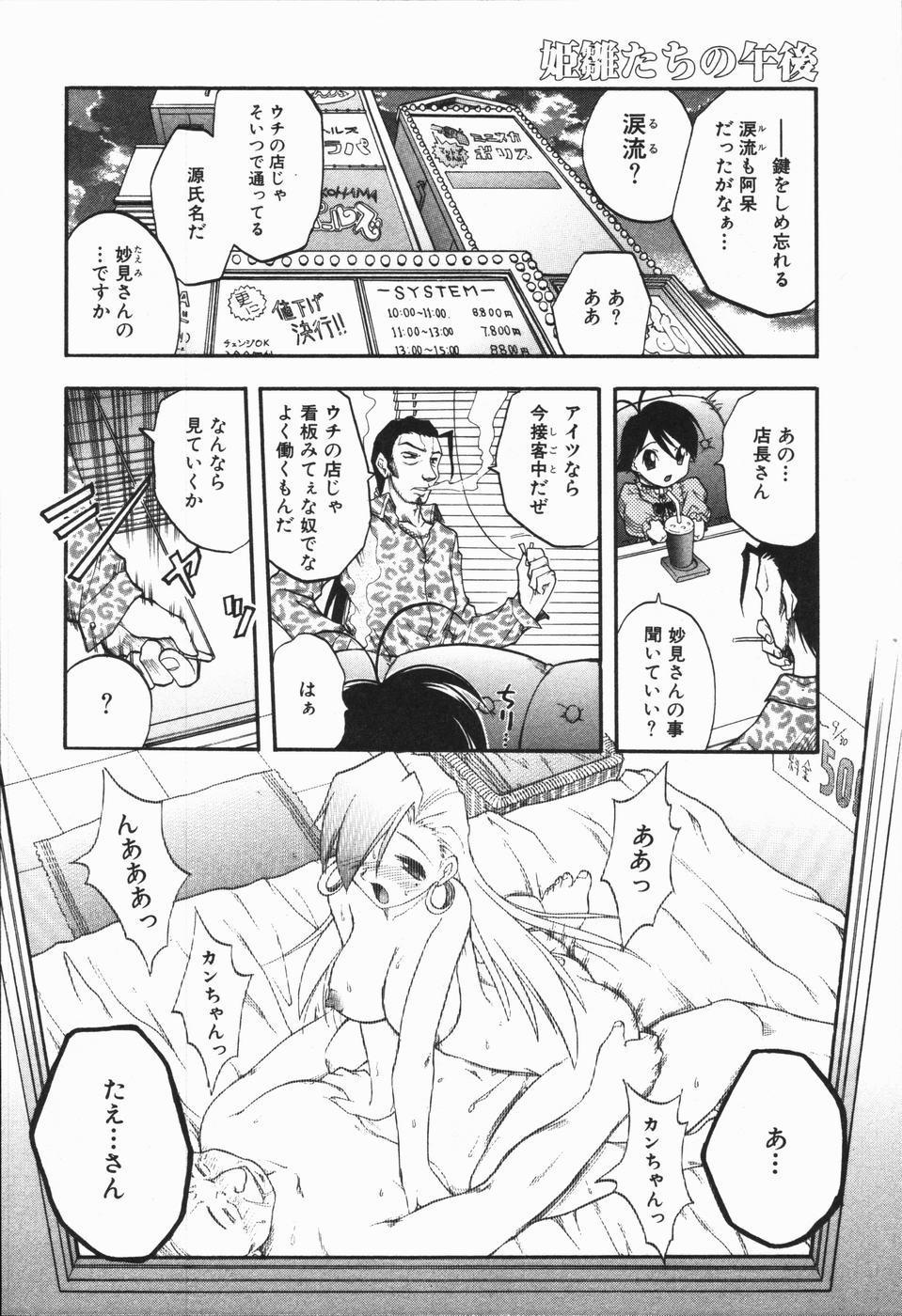[Oka Sundome] Mebina-tachi no Gogo | -Maybe-na Afternoon- 119