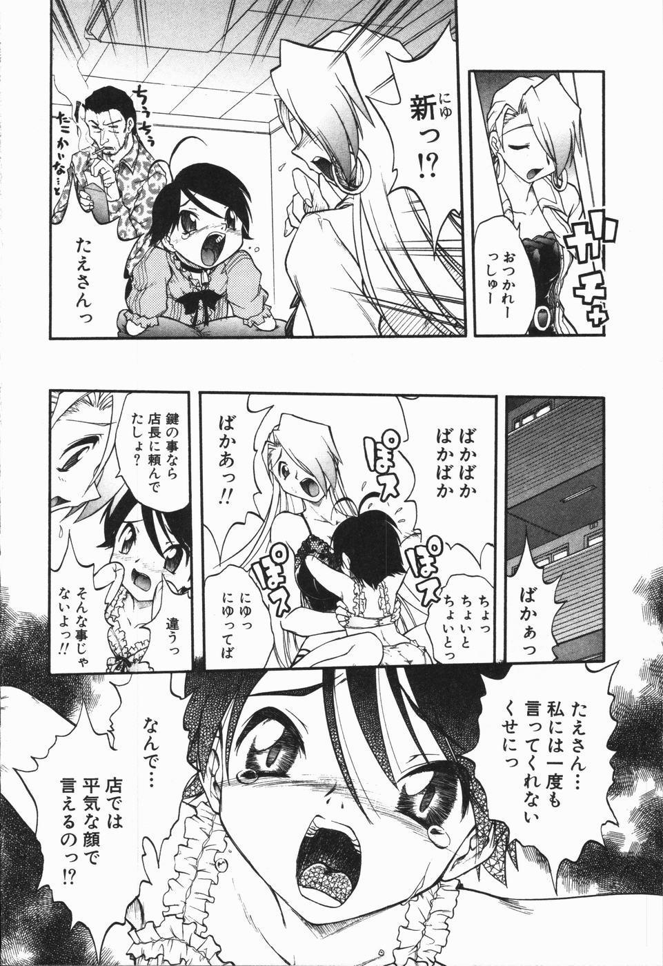 [Oka Sundome] Mebina-tachi no Gogo | -Maybe-na Afternoon- 121