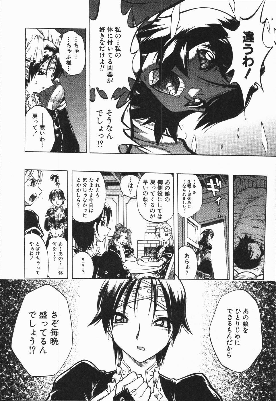 [Oka Sundome] Mebina-tachi no Gogo | -Maybe-na Afternoon- 12