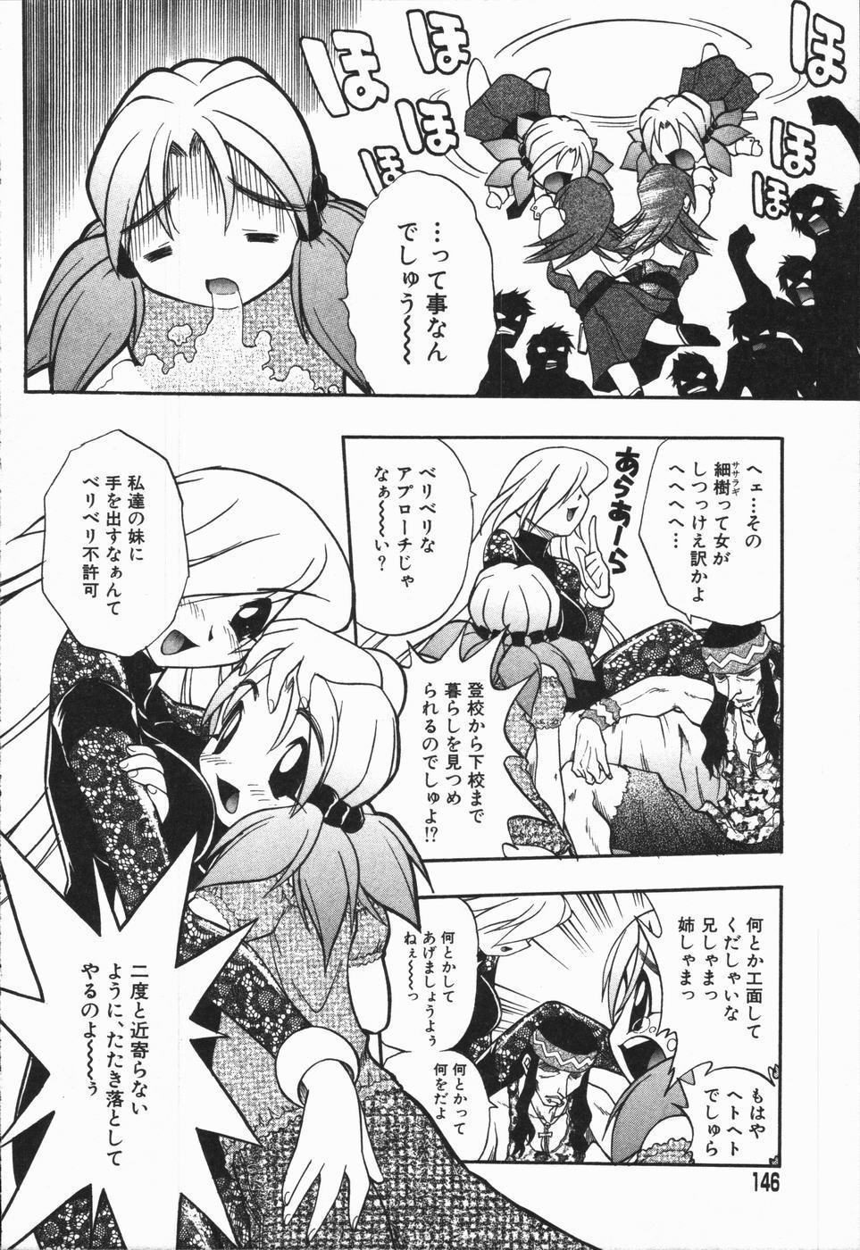 [Oka Sundome] Mebina-tachi no Gogo | -Maybe-na Afternoon- 141