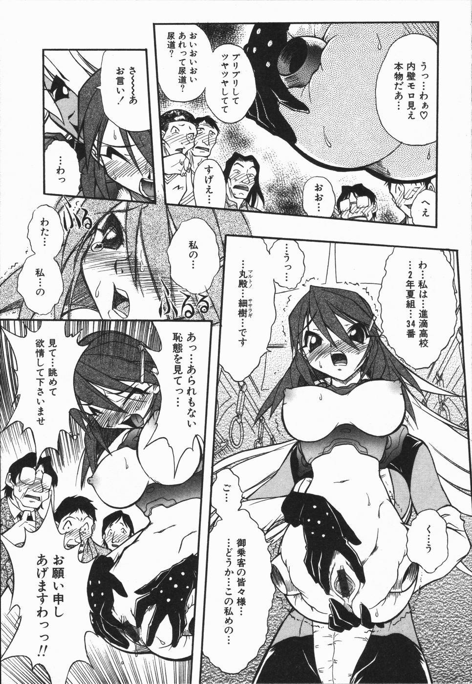 [Oka Sundome] Mebina-tachi no Gogo | -Maybe-na Afternoon- 146