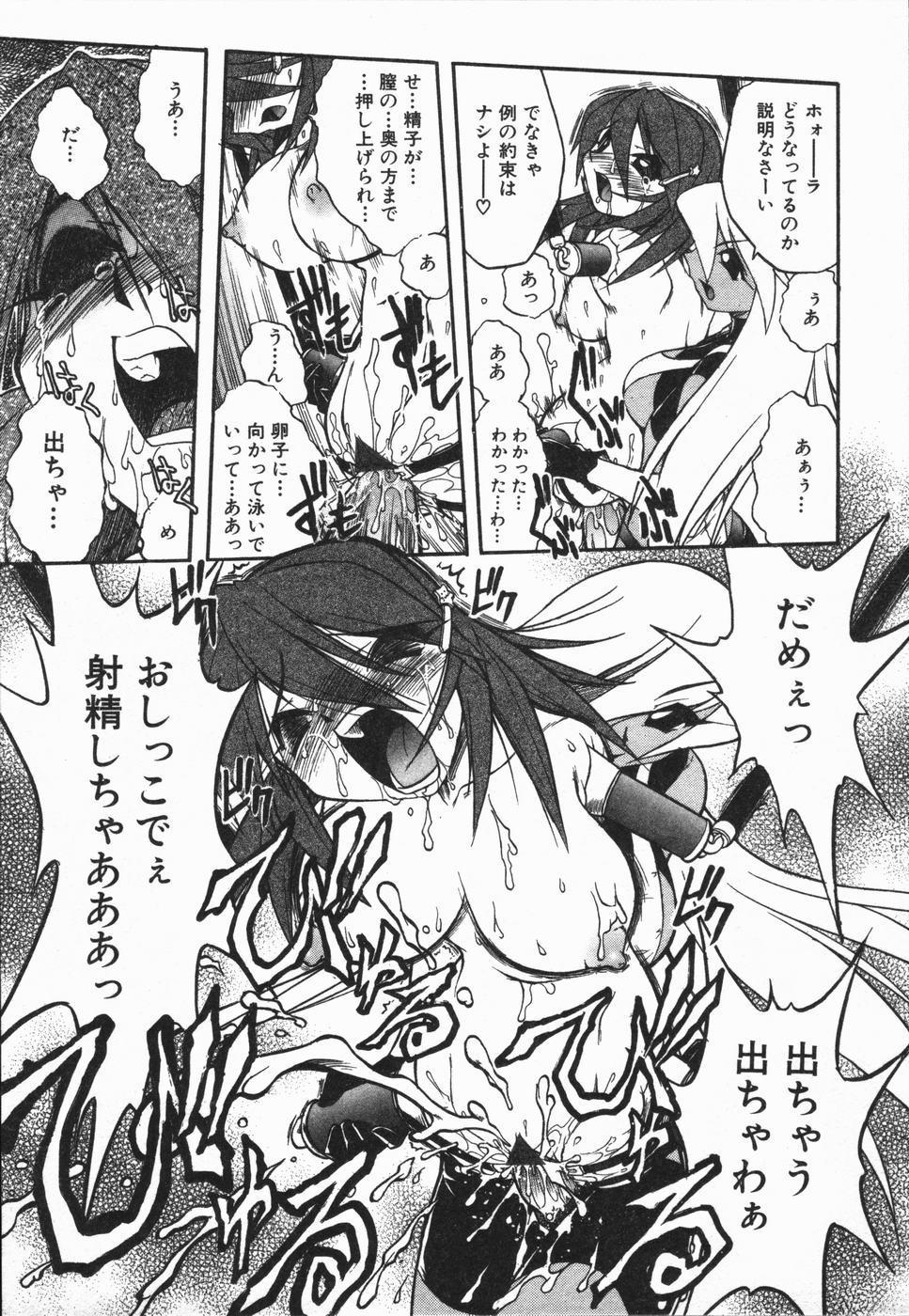 [Oka Sundome] Mebina-tachi no Gogo | -Maybe-na Afternoon- 152
