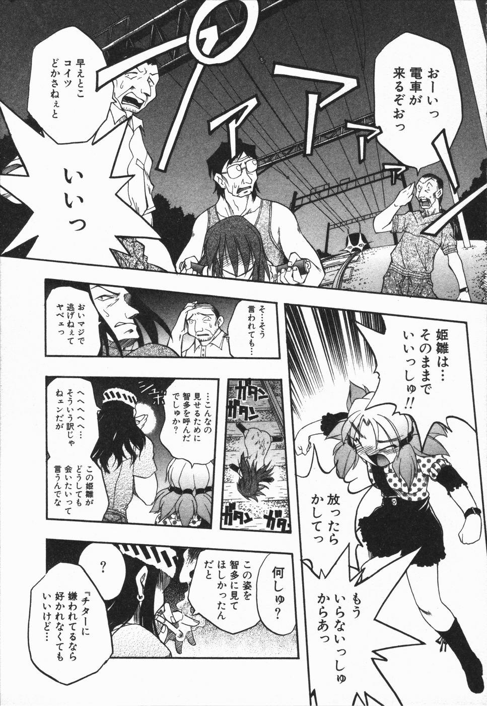 [Oka Sundome] Mebina-tachi no Gogo | -Maybe-na Afternoon- 156
