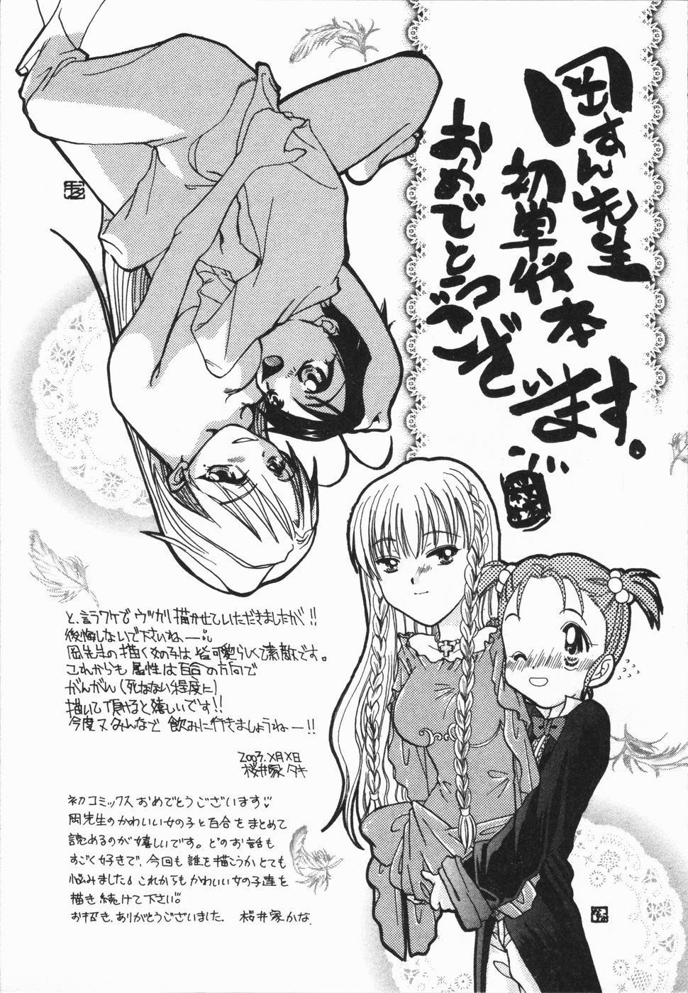 [Oka Sundome] Mebina-tachi no Gogo | -Maybe-na Afternoon- 160