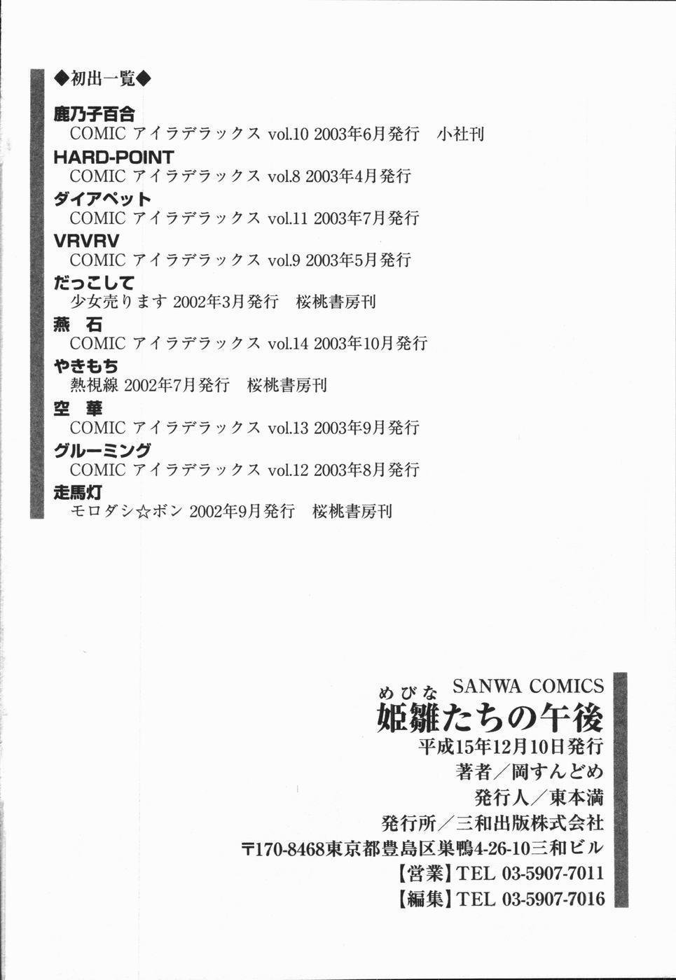 [Oka Sundome] Mebina-tachi no Gogo | -Maybe-na Afternoon- 163