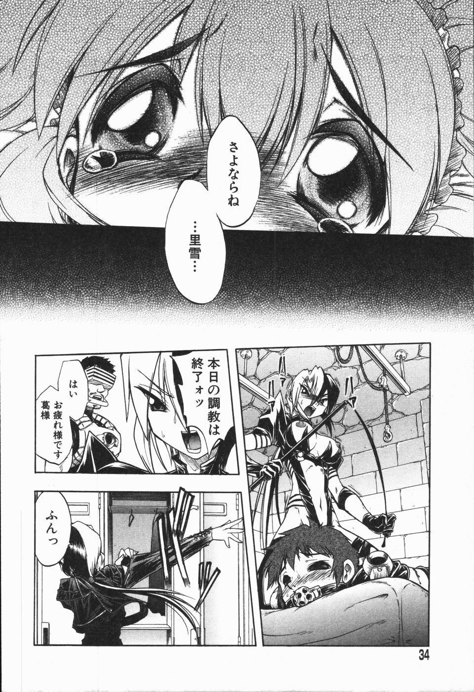 [Oka Sundome] Mebina-tachi no Gogo | -Maybe-na Afternoon- 32