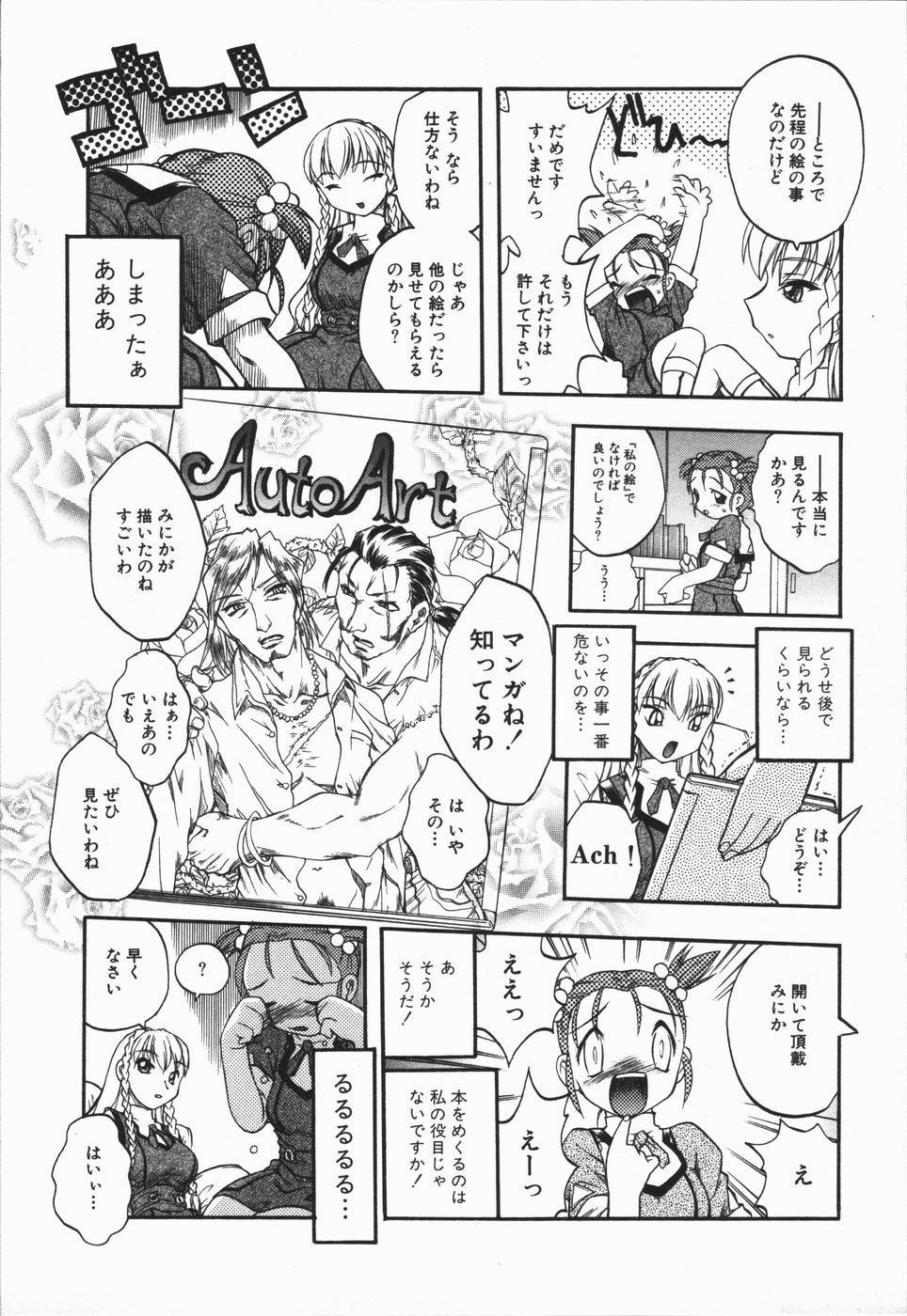 [Oka Sundome] Mebina-tachi no Gogo | -Maybe-na Afternoon- 41