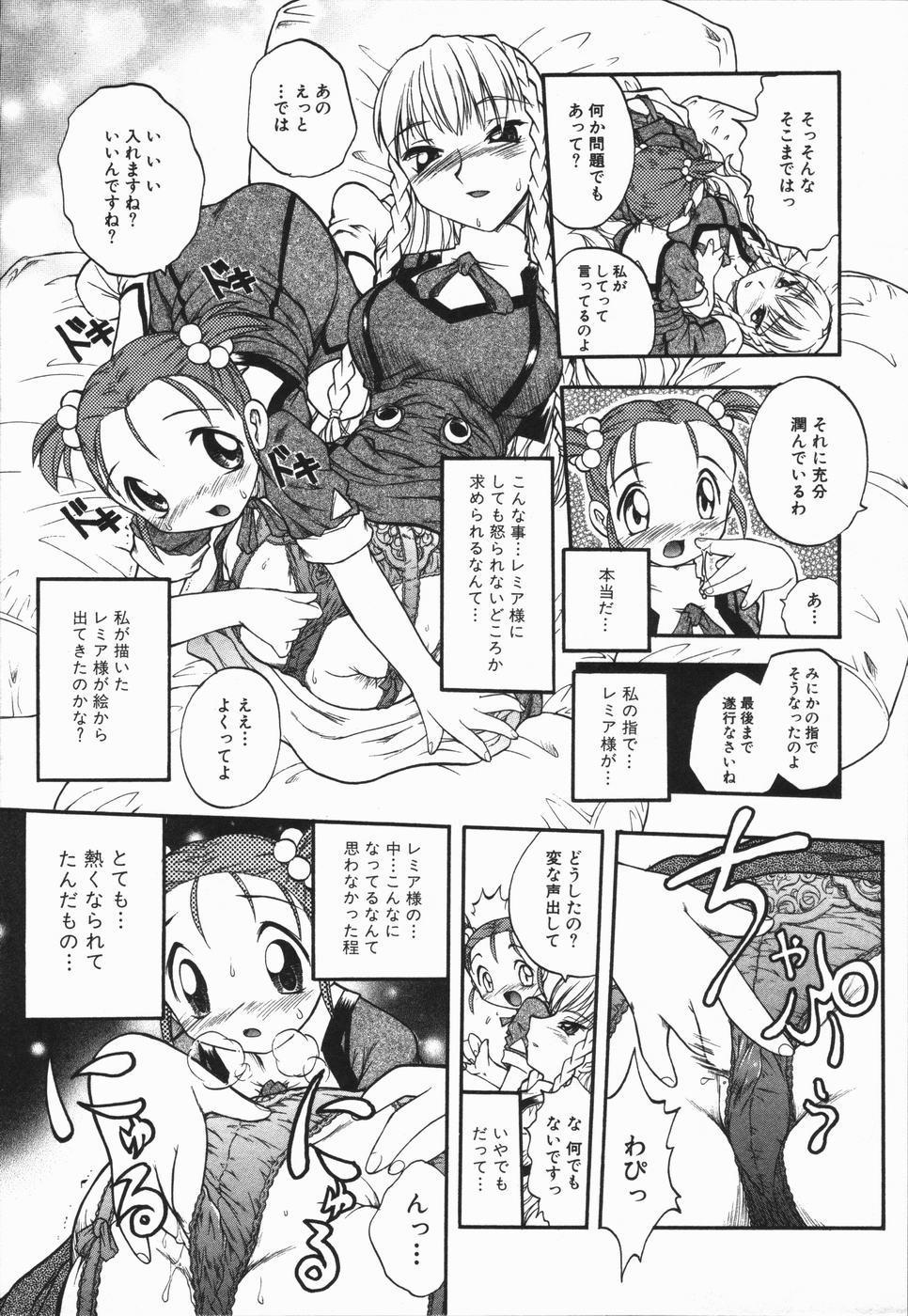 [Oka Sundome] Mebina-tachi no Gogo | -Maybe-na Afternoon- 45