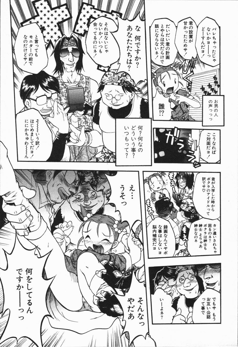 [Oka Sundome] Mebina-tachi no Gogo | -Maybe-na Afternoon- 47