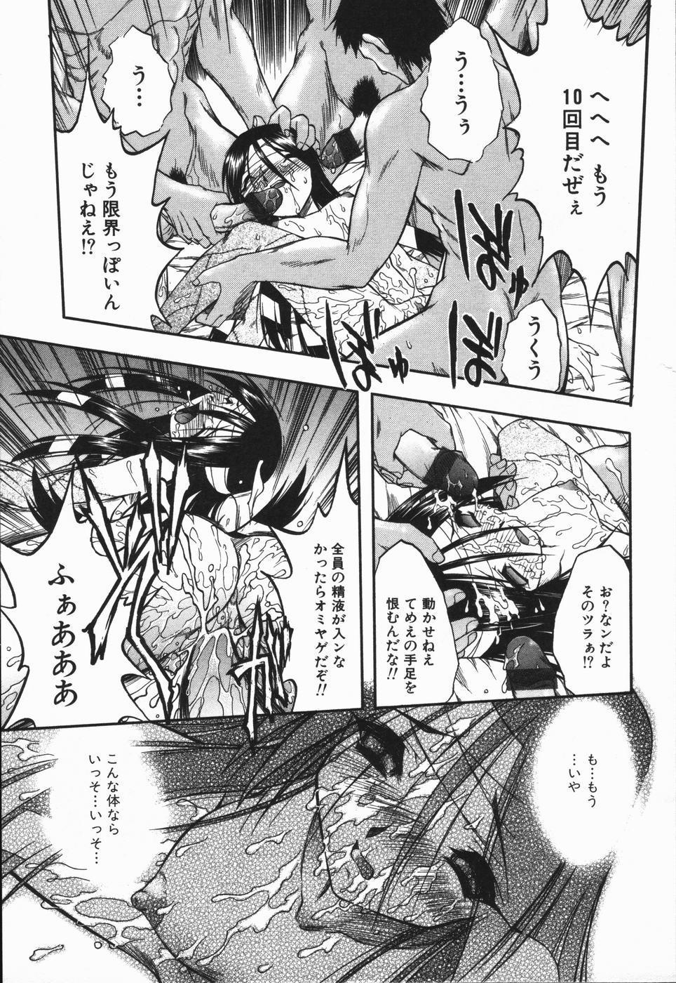 [Oka Sundome] Mebina-tachi no Gogo | -Maybe-na Afternoon- 51