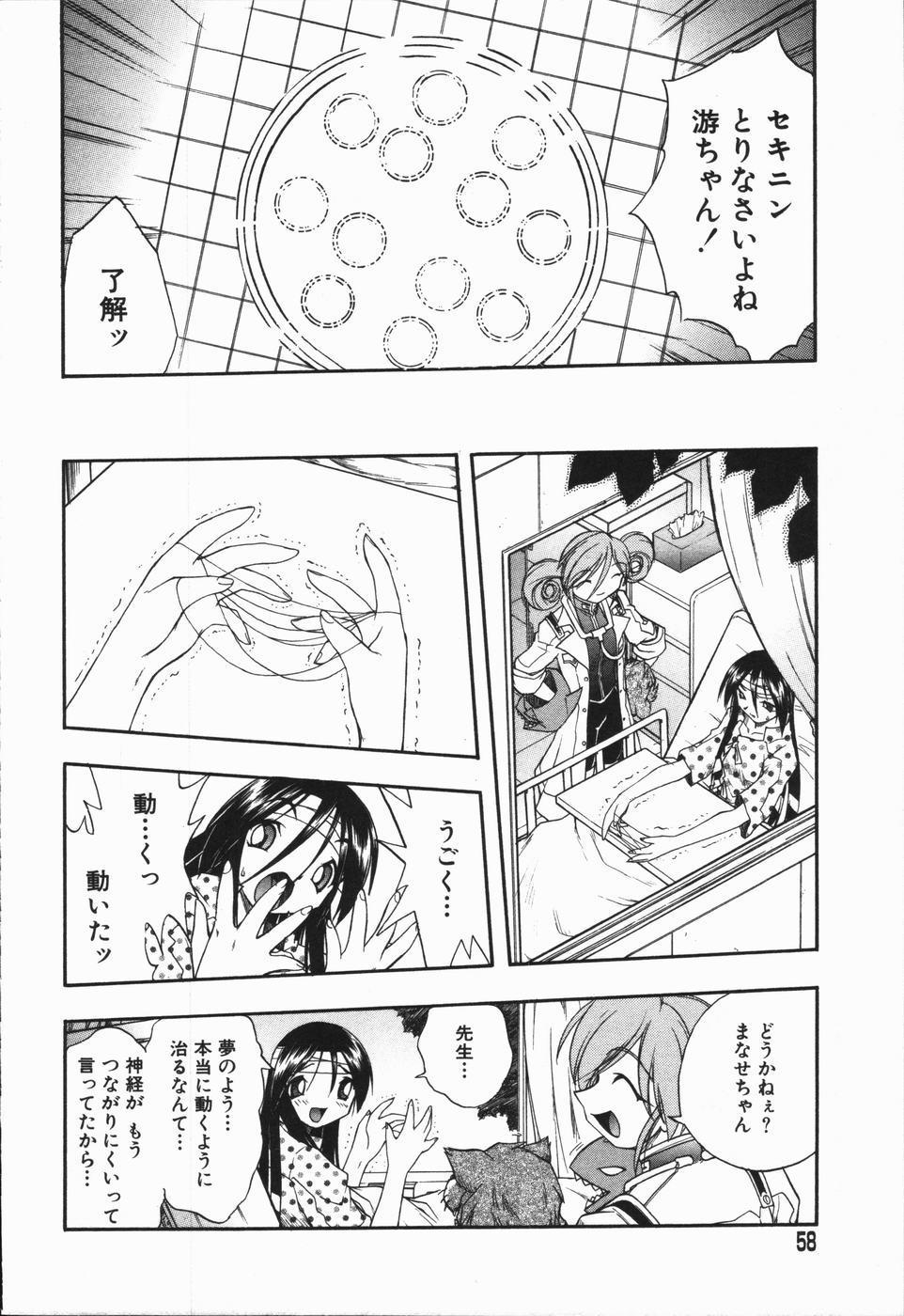 [Oka Sundome] Mebina-tachi no Gogo | -Maybe-na Afternoon- 54