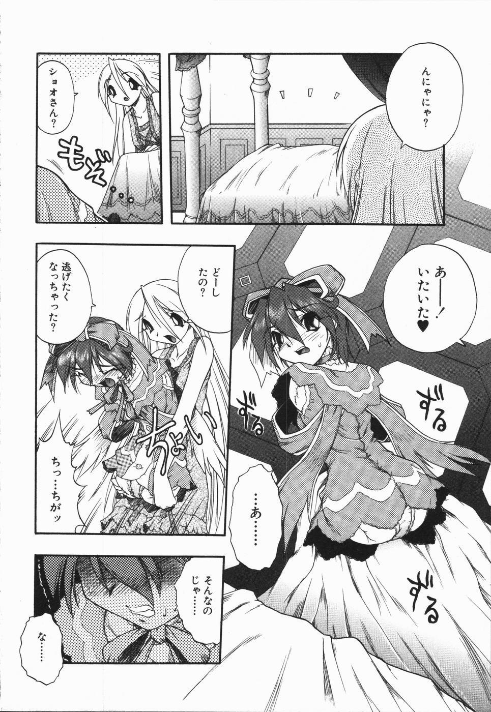 [Oka Sundome] Mebina-tachi no Gogo | -Maybe-na Afternoon- 67
