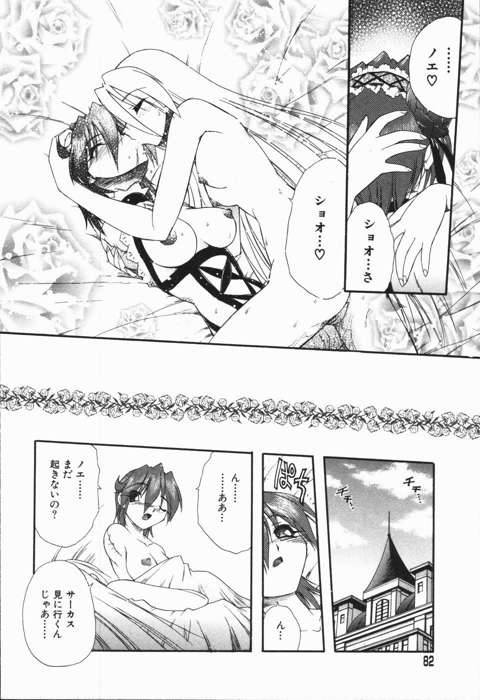 [Oka Sundome] Mebina-tachi no Gogo | -Maybe-na Afternoon- 77