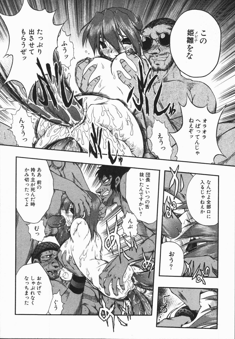 [Oka Sundome] Mebina-tachi no Gogo | -Maybe-na Afternoon- 79