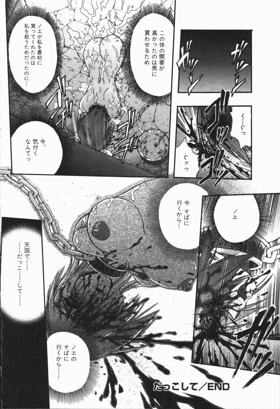 [Oka Sundome] Mebina-tachi no Gogo | -Maybe-na Afternoon- 81