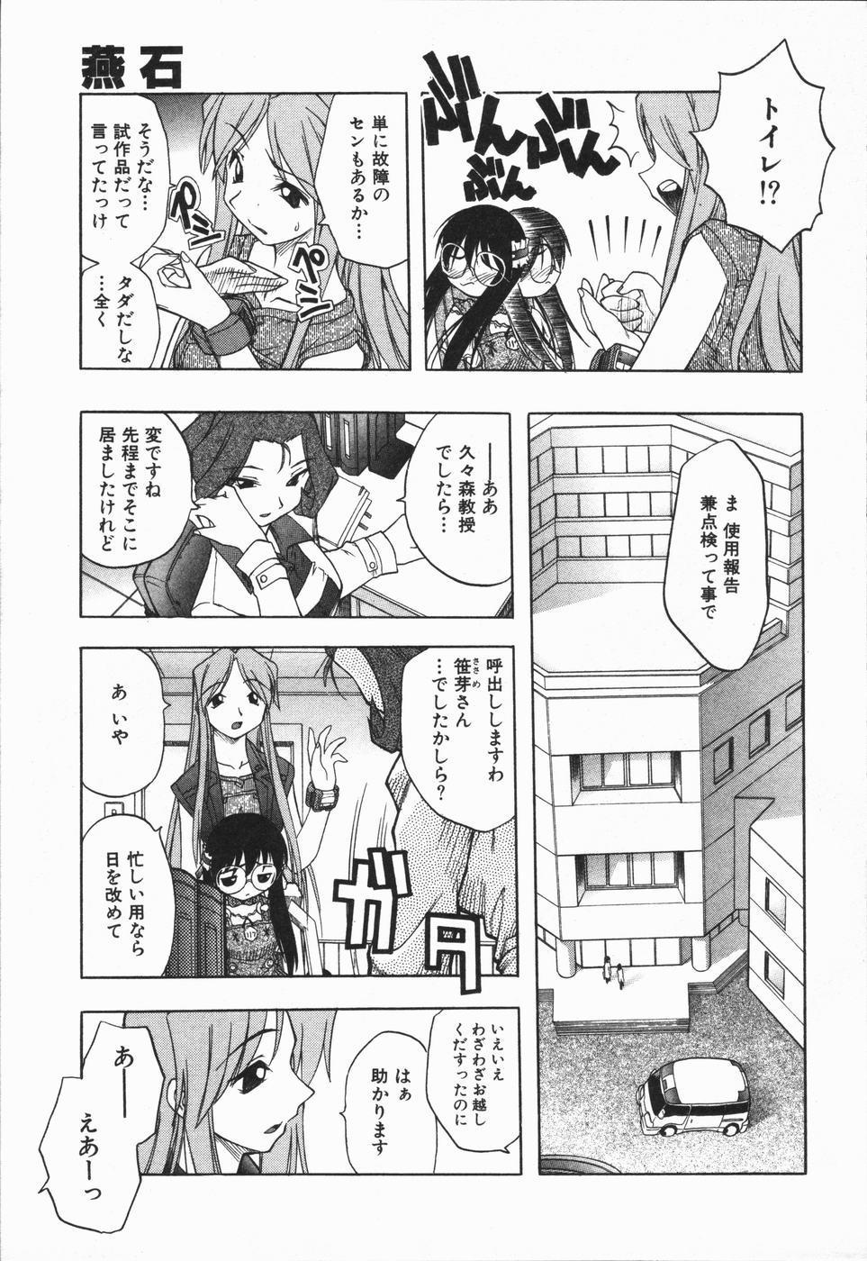 [Oka Sundome] Mebina-tachi no Gogo | -Maybe-na Afternoon- 88