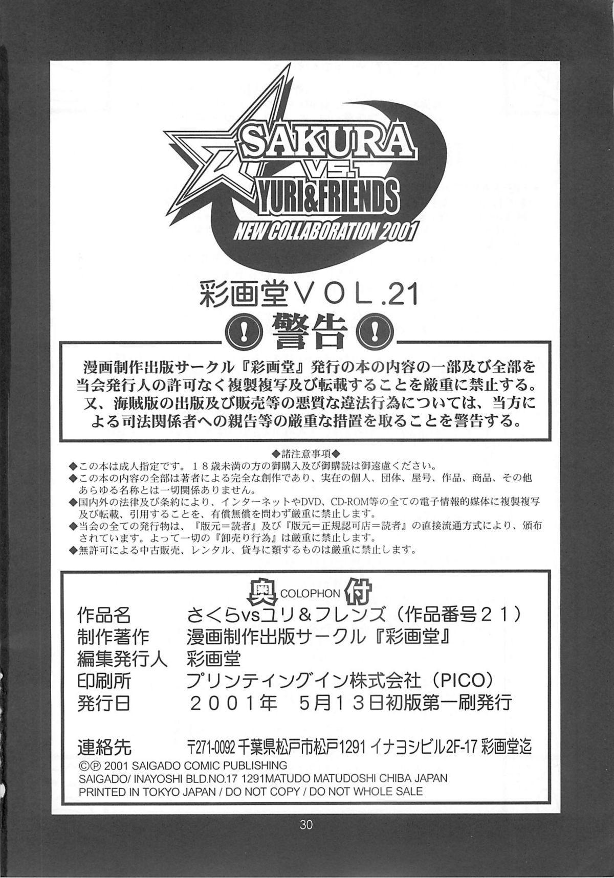 Sakura vs Yuri & Friends 28