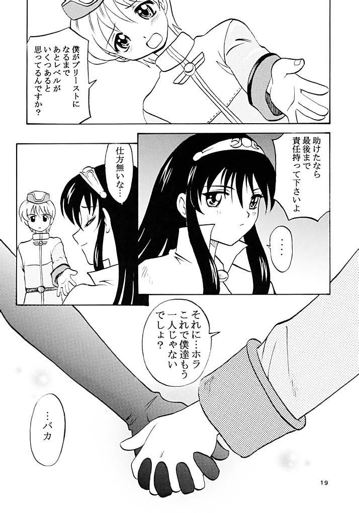 Ojou-san Maji desu ka? 17