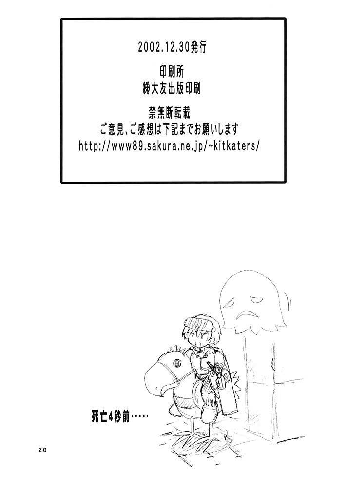 Ojou-san Maji desu ka? 18