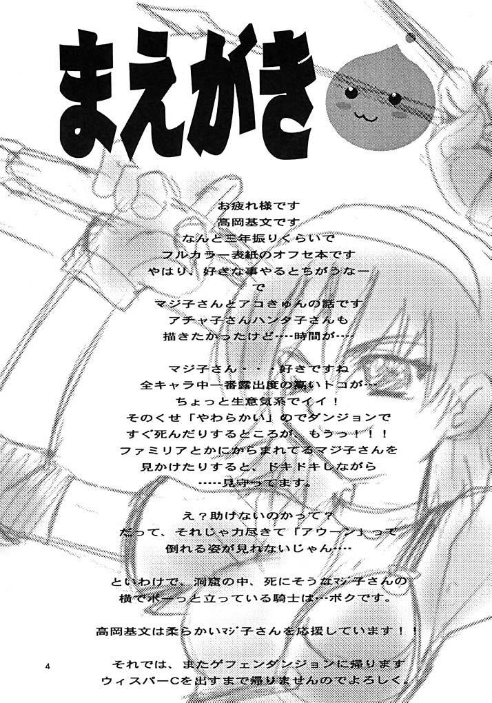 Ojou-san Maji desu ka? 2