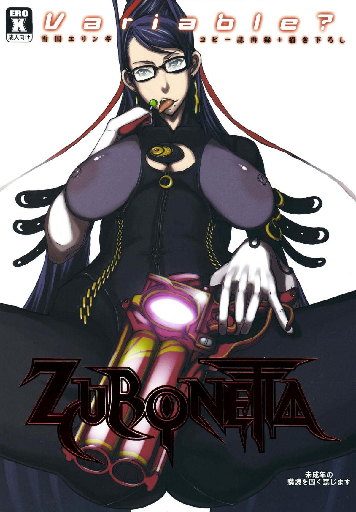 (C77) [VARIABLE? (Yukiguni Eringi)} Zurinetta (Various) 0